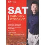 SAT真题核心词汇+英美剧语境记忆
