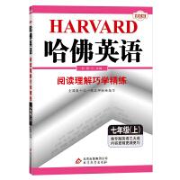 哈佛英语阅读理解巧学精练 七年级(上)2021秋