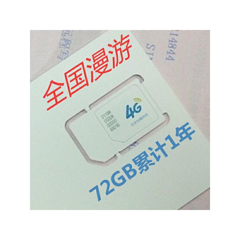 中国移动4G上网卡 资费卡 全国漫游72GB累计1年(360天) 购买当月起1年