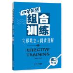 中学英语组合训练 完形填空+阅读理解 高二年级