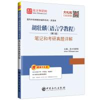 圣才教育:胡壮麟《语言学教程》(第5版)笔记和考研真题详解 赠送电子书大礼包