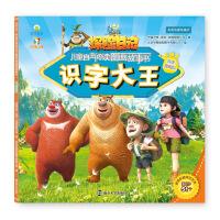 熊出没之探险日记儿童自主阅读图画故事书(识字大王第1辑)寻虎探险队