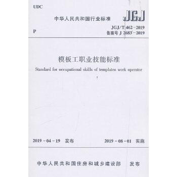 模板工职业技能标准JGJ/T462-2019