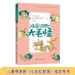 中国文化精灵城堡漫游记--成语王国里的大毛怪