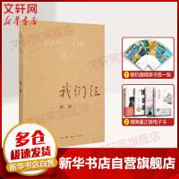 我们仨 杨绛 著 散文集 杨绛的书走在人生边上 我们仨中国现当代文学散文随笔文集读物
