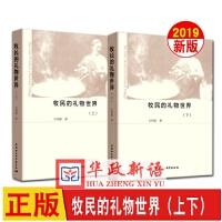 正版2019 牧民的礼物世界 上下册2册套装 白玛措 著 中国社会科学出版社