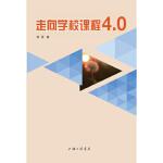 走向学校课程4.0(货号:A3) 9787542662330 上海三联书店 徐谊