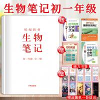 新版2020版初中初一学习笔记全一册七年级生物笔记统编版开明出版社学科笔记