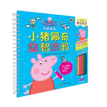 小猪佩奇益智涂鸦 随书超值附赠环保彩铅,动动小手,激发创意,与小猪佩奇玩转涂鸦!