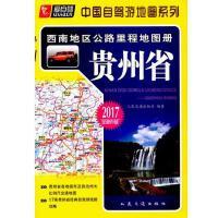 西南地区公路里程地图册:贵州省(2017版)(升级版)
