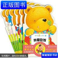 【旧书9成新】【正版现货】馒头宝宝行为启蒙绘本(中国唯一给1-3岁宝宝定制的BABY关键期绘本