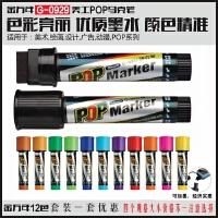 金万年麦克笔 6/12/20/30mm POP笔平头马克笔美工海报笔 彩色广告笔唛克笔 广告设计海报画笔超市麦克笔