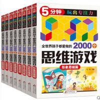 5分钟玩出专注力全世界孩子都爱做的2000个思维游戏(全8册)3-4-5-6-7-8-9-10岁幼儿儿童青少年大脑益智启蒙认知开拓思维游戏