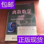 [二手旧书9成新]离散数学 /[美]约翰逊鲍夫 电子工业出版社