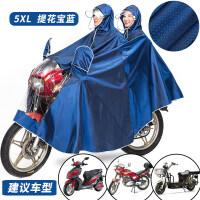 摩托车雨衣电瓶电动长款身雨披单人双人男女防水加厚加大防暴雨 XXXXL