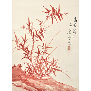 D2567启功《高节清芬》(荣宝斋旧藏、)