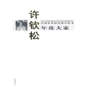 中国艺术品市场白皮书年度大家许钦松