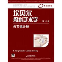 坎贝尔骨科手术学 关节镜分册(英文影印版,第12版)(国外引进)