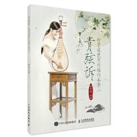 青弦诉:柳青瑶琵琶改编作品集二