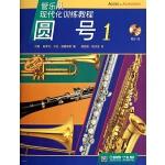 管乐队现代化教程-圆号(1)附CD一张