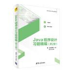 Java程序设计习题精编(第2版)