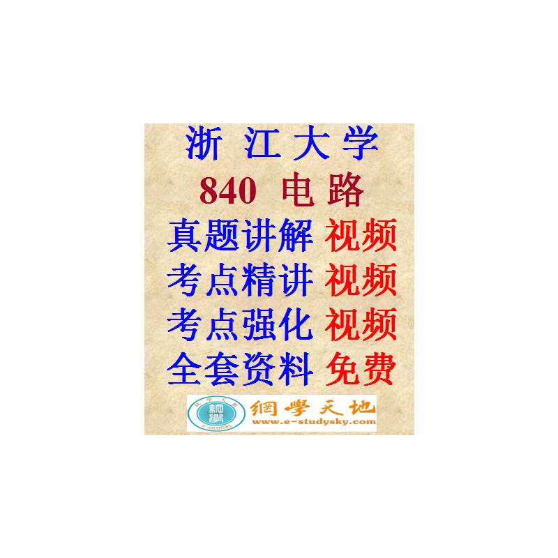 浙江大学电路考研真题答案840资料