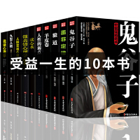 受益一生的10本书 抖音同款热门全套人生必读十本书鬼谷子墨菲定律狼道羊皮卷人性的弱点全集创业正版包邮99元13书籍畅销