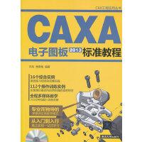 CAXA电子图板2013标准教程(配光盘)(CAX工程应用丛书)