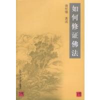 正版促销中qs~如何修证佛法 9787309029840 南怀瑾述 复旦大学出版社
