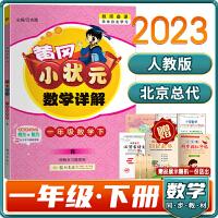 新版2020春黄冈小状元详解数学一年级下册 R人教版同步教材教材全解一年级数学