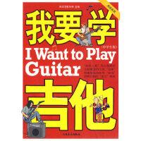 我要学吉他(中学生版)(单书版)