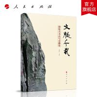 文脉千载――题咏吴为山写意雕塑 人民出版社