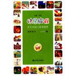 快乐旅程:交互式幼儿阅读指导・教师用书・4-5岁(上)(含教学CD和DVD)