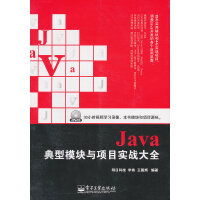 VIP――Java典型模块与项目实战大全(含DVD光盘1张)
