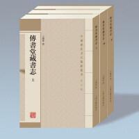 传书堂藏书志(全三册)