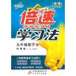 15秋 倍速学习法九年级化学―粤教科学版(上)