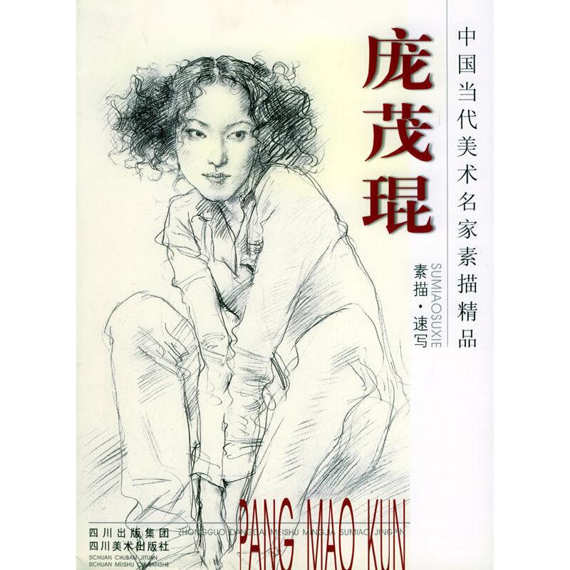 庞茂琨(素描·速写)——中国当代美术名家素描精品