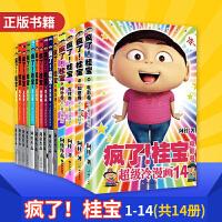 正版 疯了桂宝 1-14全套 PK阿狸父与子阿衰等疯了桂宝阿桂漫画书作品 爆笑励志故事漫画成人绘本书