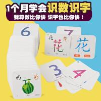 幼儿童早教识字卡片1-100数字卡宝宝数字玩具幼儿园0-3-6岁看图卡