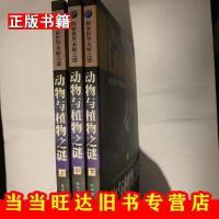 【二手9成新】动物与植物之谜上中下全牛千寻张文元北京联合出版社