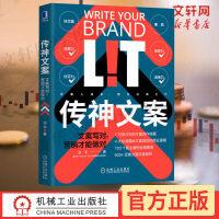 传神文案 文案写对 营销才能做对 空手 著 一句顶万句的文案创作秘籍 103个商业案例全面分析 600个经典解剖广告营销