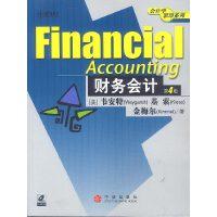 财务会计(第4版・含光盘)