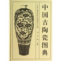 中国古陶瓷图典(精)