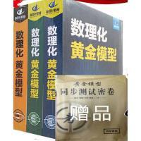指百针数理化黄金模型解题法 初中数学+物理+化学(27DVD+赠送3本学习手册)视频讲座光盘碟片