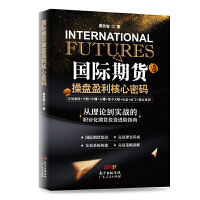 国际期货操盘盈利核心密码