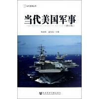 当代美国军事(修订版)/当代美国丛书