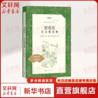 窦娥冤(经典名作口碑版本) 人民文学出版社