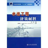 水运工程建筑材料(普通高等教育十二五规划教材) 施斌
