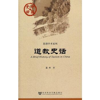 道教史话(pdf+txt+epub+azw3+mobi电子书在线阅读下载)
