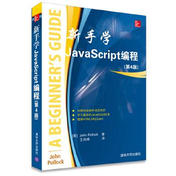 新手学JavaScript编程(第4版)